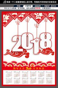 手绘2018狗年日历海报设计