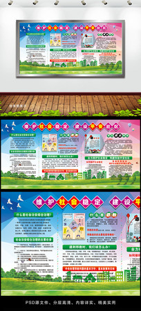 小区社区宣传展板设计