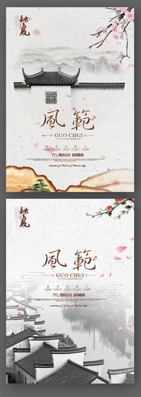 中国风水墨中式房地产报广