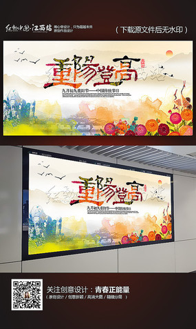 重阳登高重阳节宣传海报设计