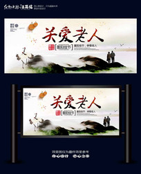 重阳节关爱老人海报背景设计