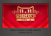 1111全球狂欢节促销舞台背景
