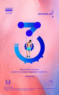 3周年店庆宣传海报设计