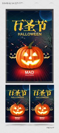 创意恐怖万圣节宣传海报设计