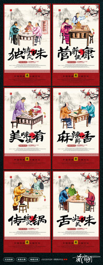 传统美食火锅文化展板