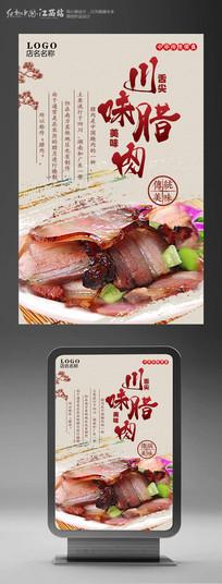 川味腊肉美食海报