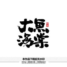 大鱼海棠矢量书法字体