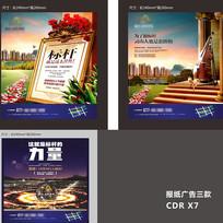 房地产报纸广告系列