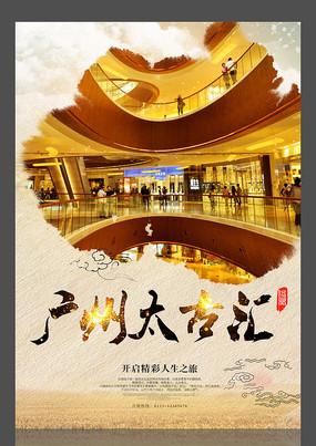 广州太古汇