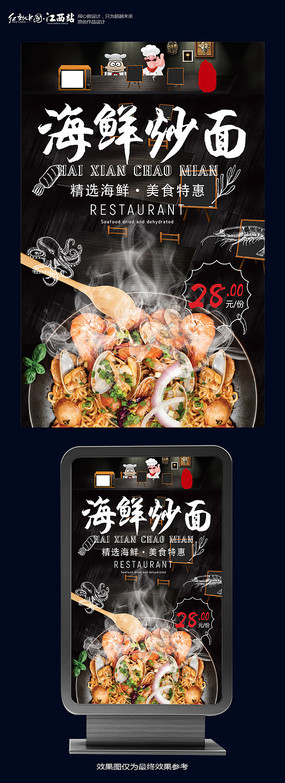 海鲜炒面美食海报设计