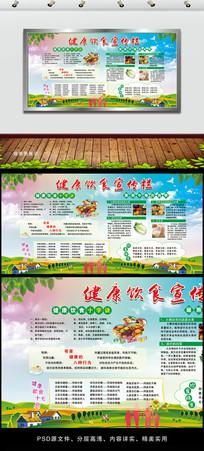 健康饮食宣传栏设计