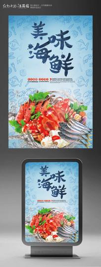 简约美味海鲜海报设计