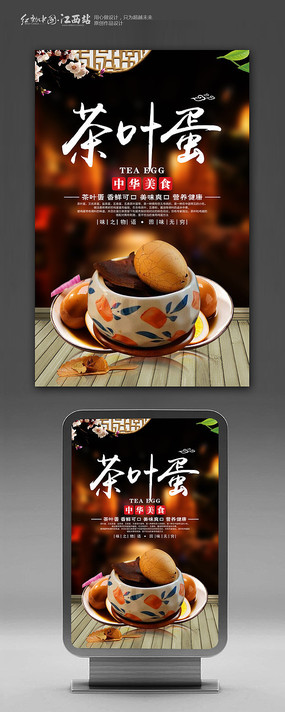 简约中国风茶叶蛋海报