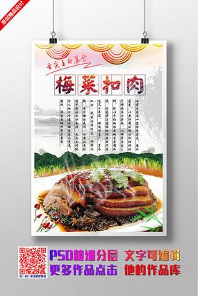 梅菜扣肉创意美食海报设计