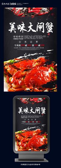 美味大闸蟹美食海报设计