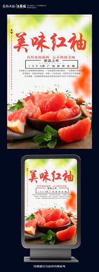 美味红柚海报设计