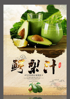 美味鳄梨汁设计海报