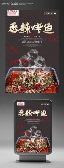 美味特色烤鱼宣传海报