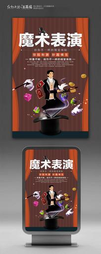 魔术表演魔术培训班招生海报