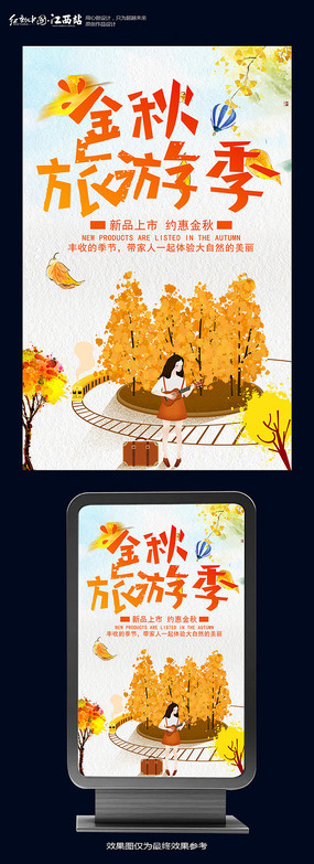 秋季旅游海报设计