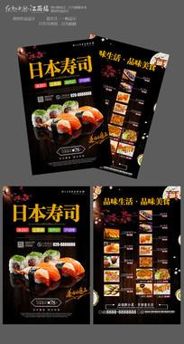 日本寿司宣传单设计