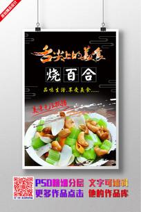 烧百合创意美食海报设计