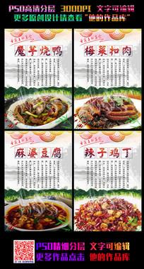 舌尖上的中国创意美食海报设计