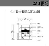 室内装饰书柜立面CAD图