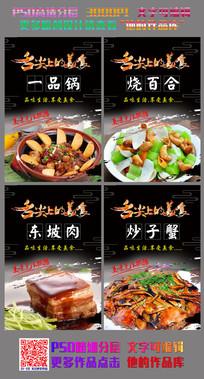 时尚创意中华美食海报设计