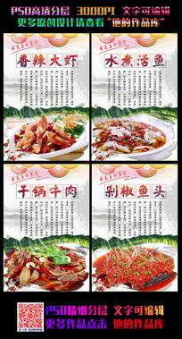 时尚大气中华美食海报设计素材