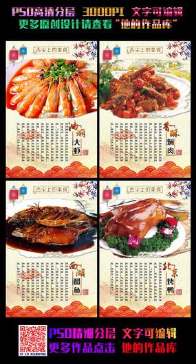 时尚中国风美食海报宣传设计