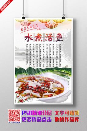 水煮活鱼创意美食海报设计