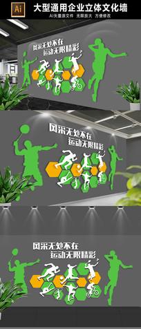 通用学校体育文化墙展板