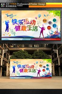 校园体育运动文化墙背景展板