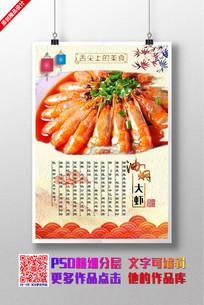 油焖大虾创意美食海报设计