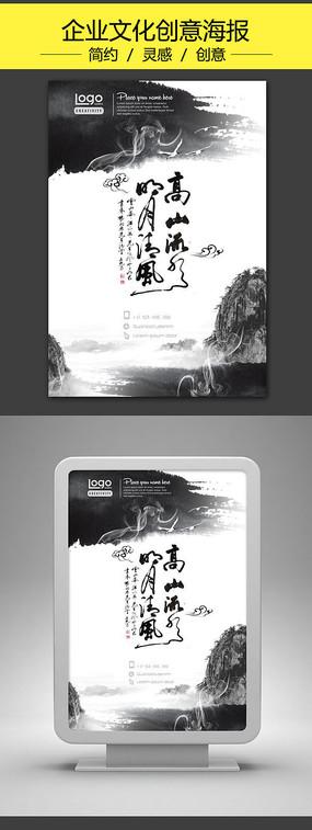 中国风墨迹艺术品牌海报