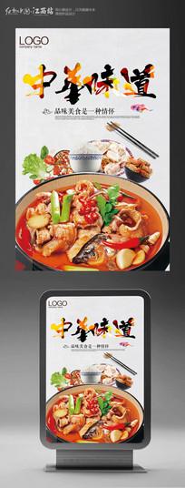 中华味道美食文化海报