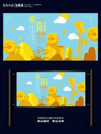 重阳节简约手绘海报背景设计