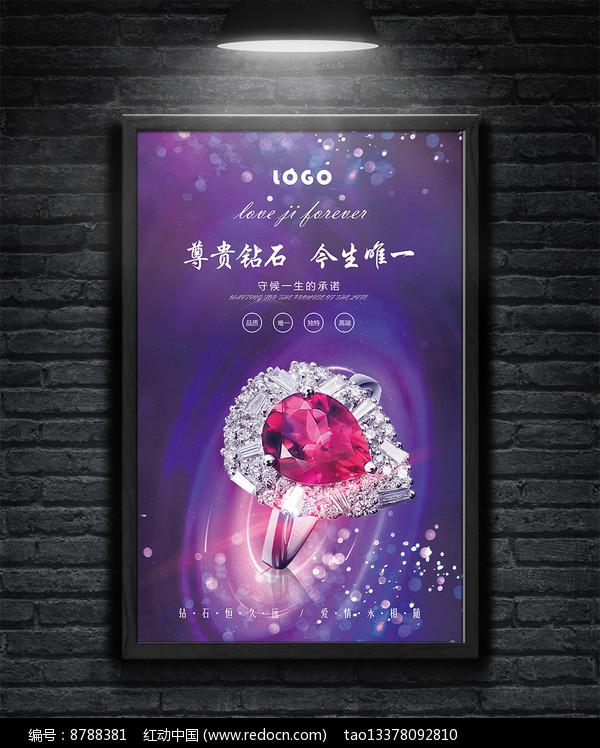 紫色唯美水晶戒指珠宝海报图片