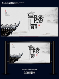 大气重阳节宣传画海报设计