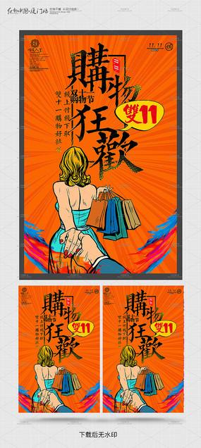 国外双11海报模板