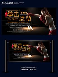 拳击运动宣传海报