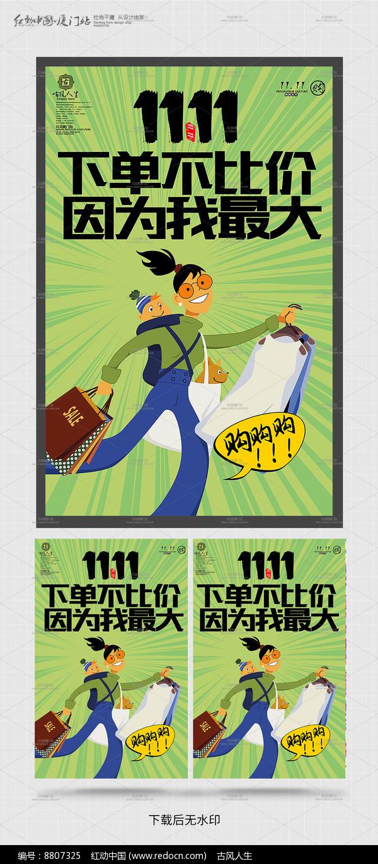 双11购物节海报模板