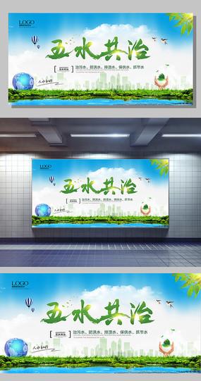 五水共治政府宣传展板