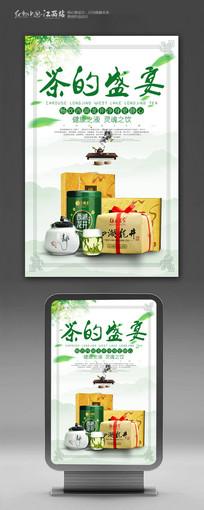 西湖龙井茶叶宣传海报