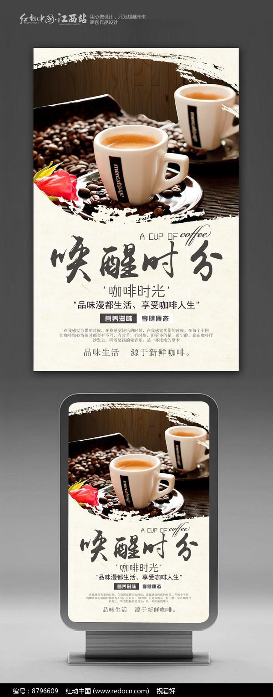 意境咖啡宣传海报图片