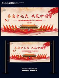 中国风喜迎十九大党建宣传展板