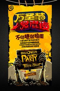 创意万圣节舞会派对活动海报