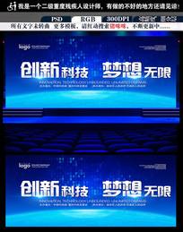 大气蓝色科技会议背景展板