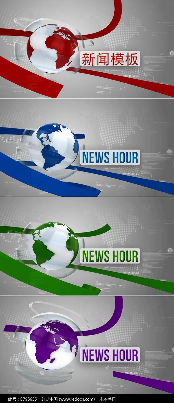 电视新闻片头模板 图片